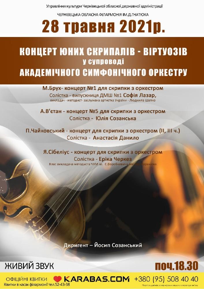 Купить билет на Концерт Юних скрипалів - віртуозів в Черновицкая филармония Центральный зал