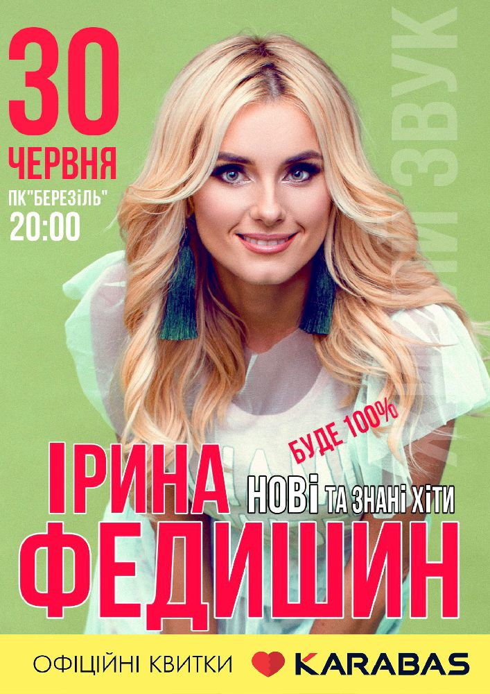 Купить билет на Ірина Федишин в Дворец культуры «Березиль» им. Леся Курбаса Центральный зал