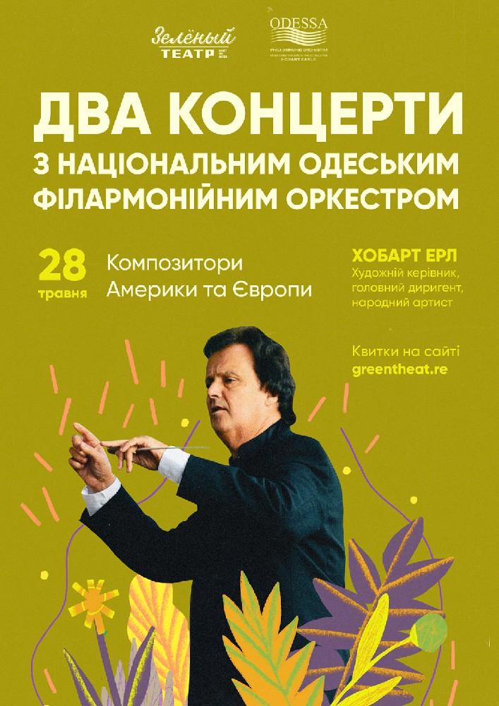 Купить билет на Концерт Хобарта Ерла. «Композитори Америки та Європи» в Зеленый Театр концерт