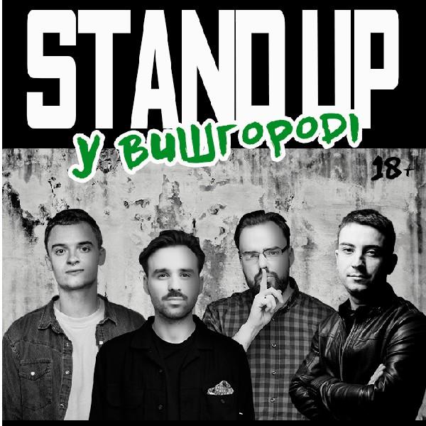 Stand Up в Вышгороде