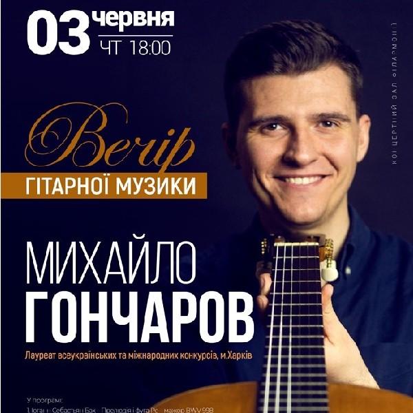 Михайло Гончаров. Вечір гітарної музики