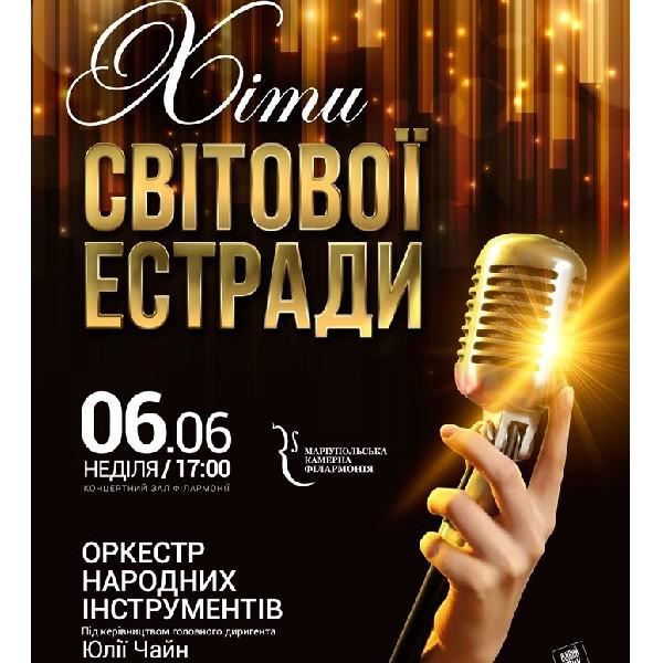 Оркестр народних інструментів «Хіти світової естради»
