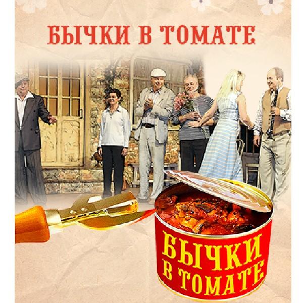 «Бычки в томате» (театр на Нежинской)