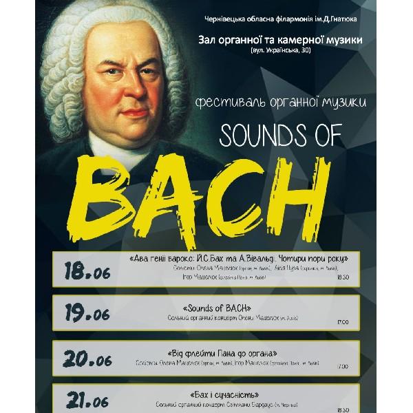 Два генії бароко: Й.С.Бах та А.Вівальді. Чотири пори року