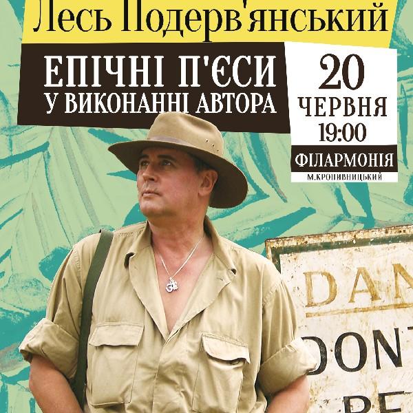 Лесь Подерв'янський - Епічні п'єси у виконанні автора