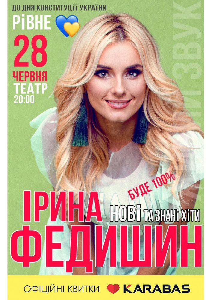 Купить билет на Ірина Федишин в В помещении Ровенского академического украинского музыкально-драматического театра (Драмтеатр) Центральный зал