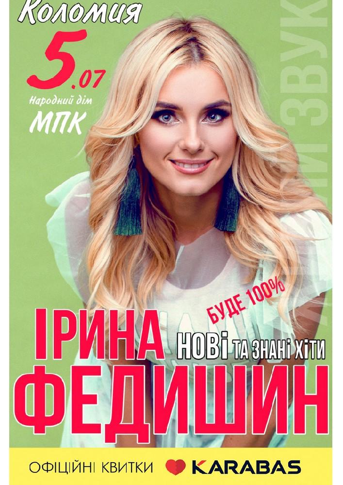 Купить билет на Ірина Федишин в Народний дім Новый зал