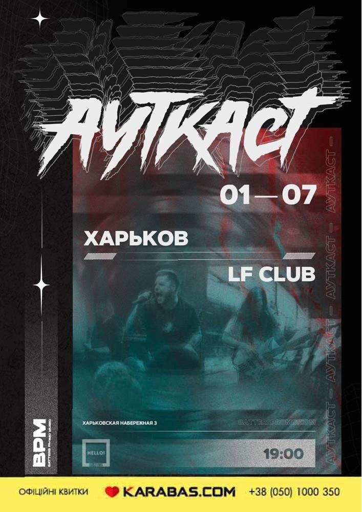 Купить билет на Ауткаст в LF Club Входной билет