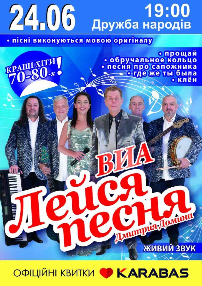 Купить билет на ВИА «Лейся песня» в ДК «Дружба народов» Центральный зал