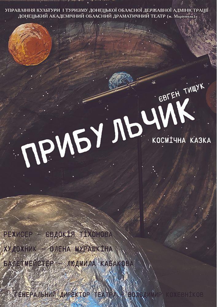 Купить билет на Прибульчик (ДАОДТ) в Драмтеатр Малая сцена