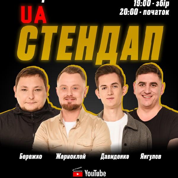 UA Stand-Up