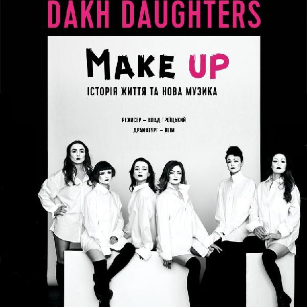 Гогольfest 2021. Dakh Daughters. Вистава «Make Up»
