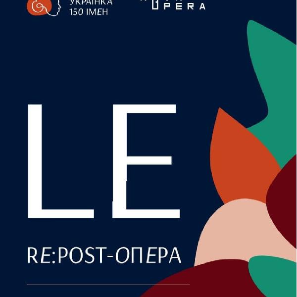 Опера «LE»