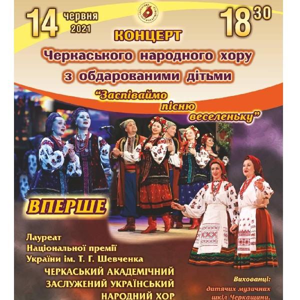 Концерт  Черкаського народного хору з  обдарованими дітьми
