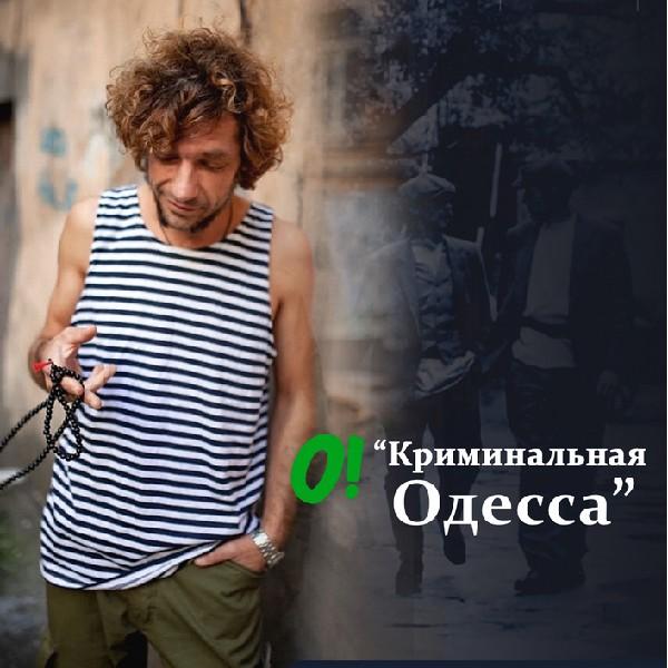 «Криминальная Одесса» от Андрея Дембицкого
