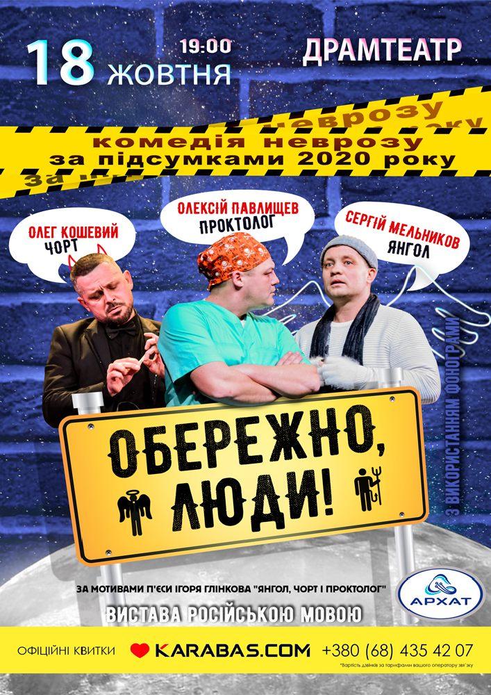 Купить билет на Обережно, Люди! в Драмтеатр Центральный зал