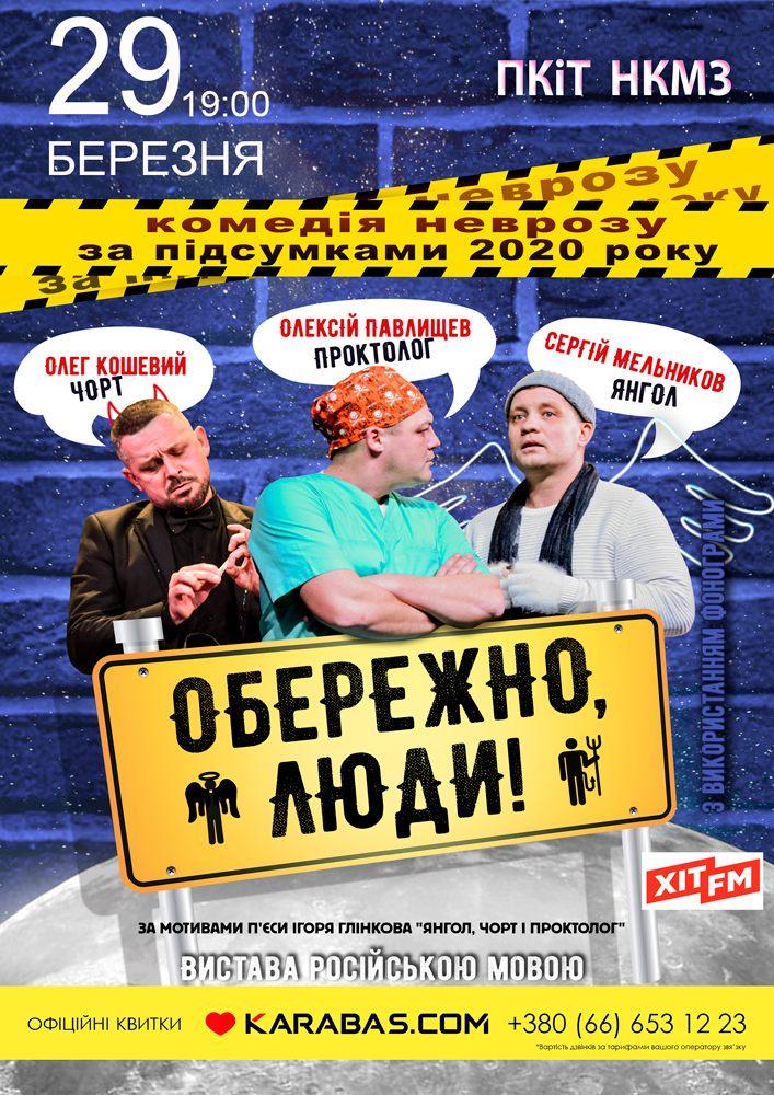 Купить билет на Обережно, Люди! в Дворец культуры и техники НКМЗ Центральный зал