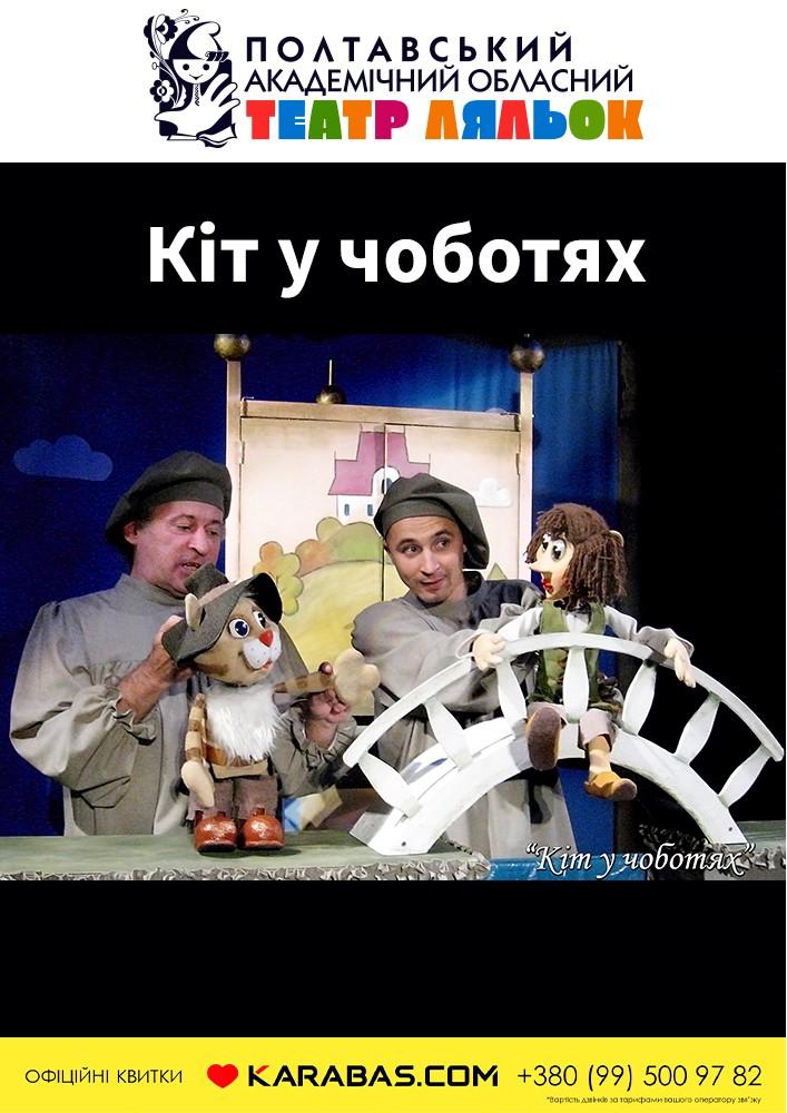 Купить билет на Вистава «Кіт у чоботях» (Театр ляльок) в Полтавский театр кукол Мала зала