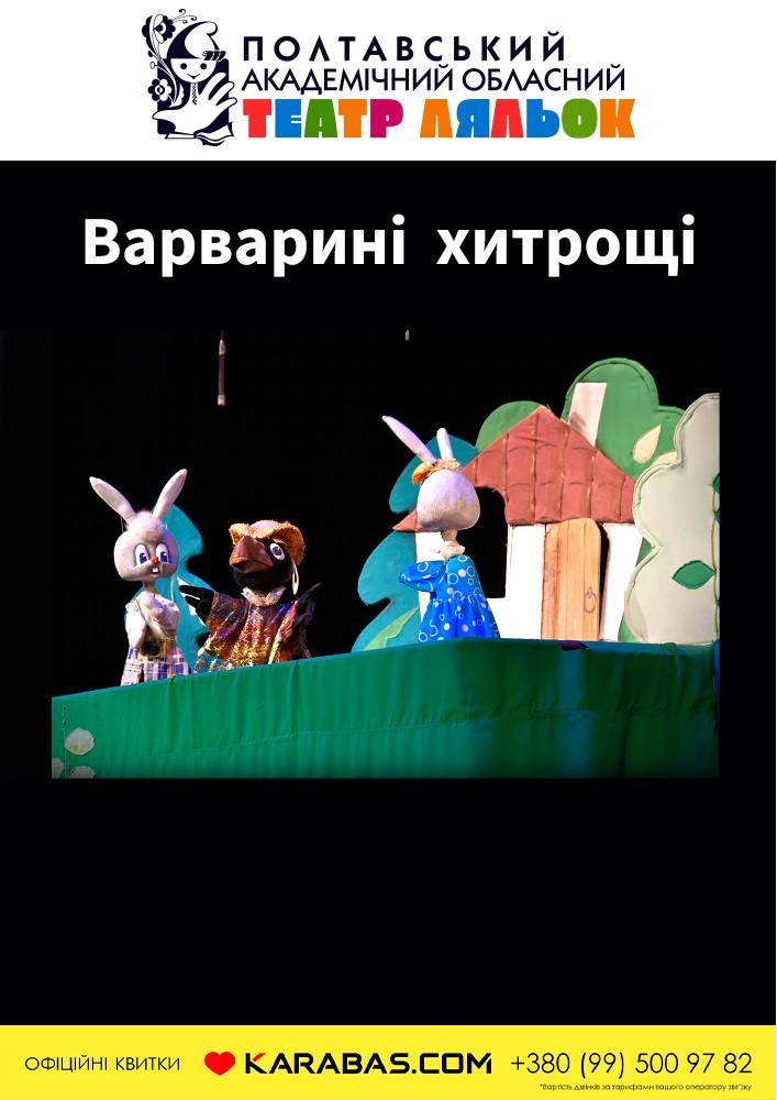Купить билет на Вистава «Варварині хитрощі» (Театр ляльок) в Полтавский театр кукол Мала зала