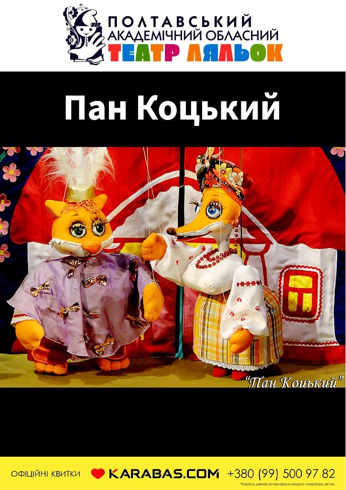 Купить билет на Вистава «Пан Коцький» (Театр ляльок) в Полтавский театр кукол Велика зала