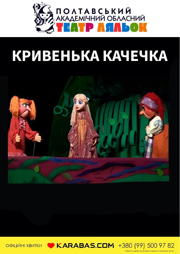 Купить билет на Вистава «Кривенька качечка» (Театр ляльок) в Полтавский театр кукол Велика зала
