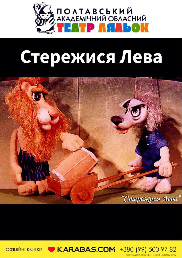 Купить билет на Вистава «Стережися Лева» (Театр ляльок) в Полтавский театр кукол Мала зала