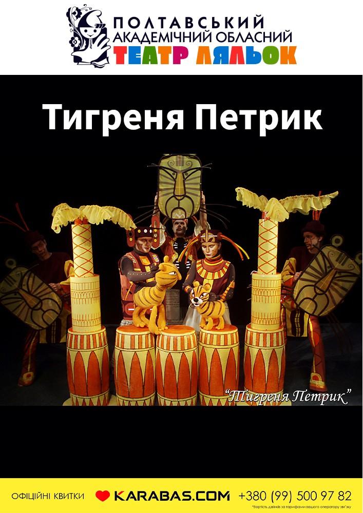 Купить билет на Вистава «Тигреня Петрик» (Театр ляльок) в Полтавский театр кукол Велика зала