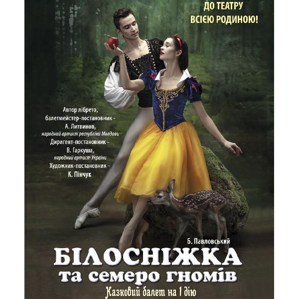 Білосніжка та семеро гномів (казковий балет)*