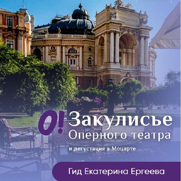 Закулисье Оперного театра и дегустация в Моцарте. Гид Екатерина Ергеева