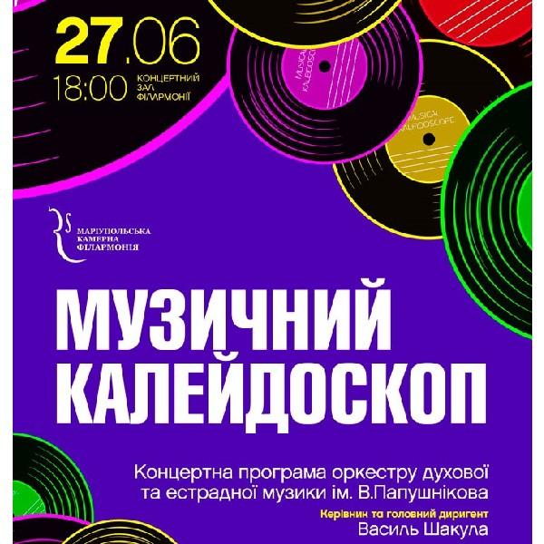Концерт оркестру духової та естрадної музики ім. В. Папушнікова. «Музичний калейдоскоп»