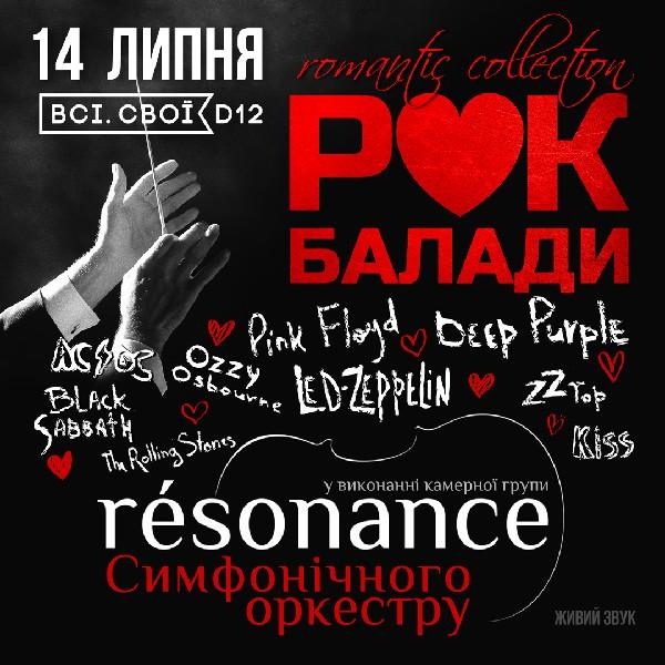Resonance. Рок-баллады