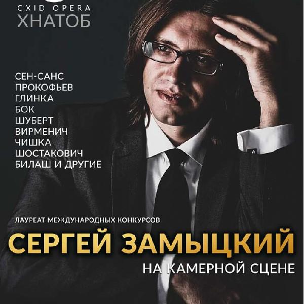 Концерт С.Замицького