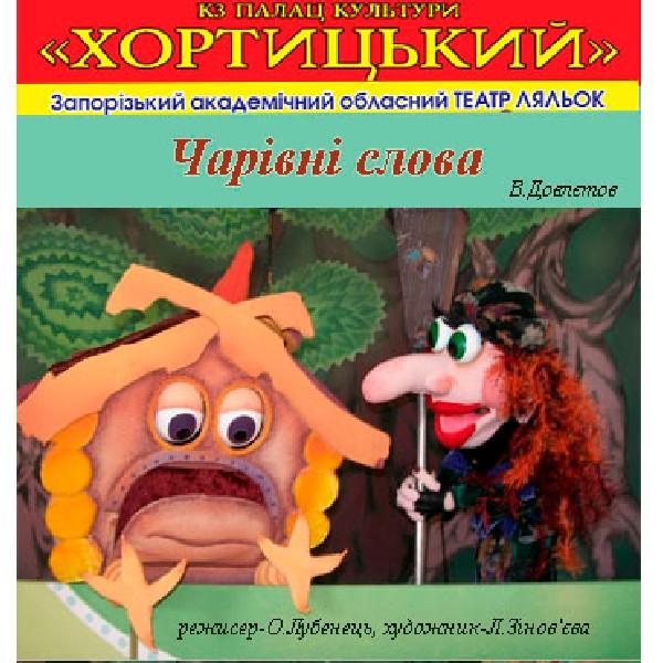 Чарівні слова ( Театр ляльок )