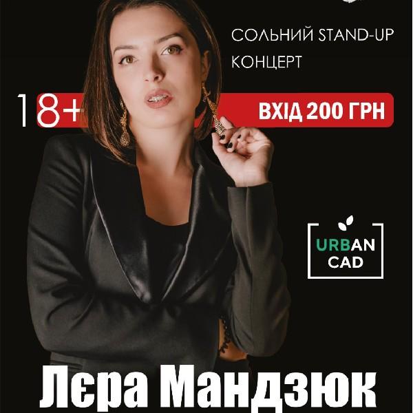 Лера Мандзюк