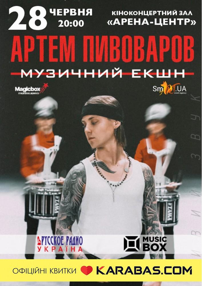 Купить билет на Артем Пивоваров в ККЗ Арена-центр Новый зал