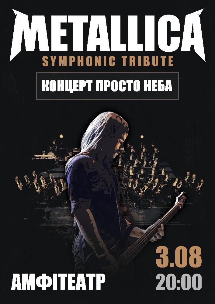 Купить билет на Metallica Symphonic Tribute: Концерт Просто Неба в Амфитеатр Амфитеатр