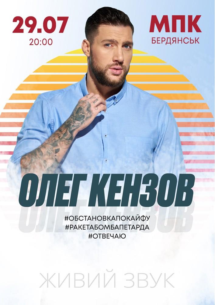 Купить билет на Олег Кензов в Бердянский городской дворец культуры Конвертированный зал