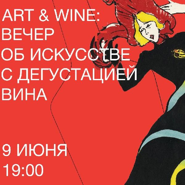 Art and Wine: Вечер об искусстве с дегустацией вина