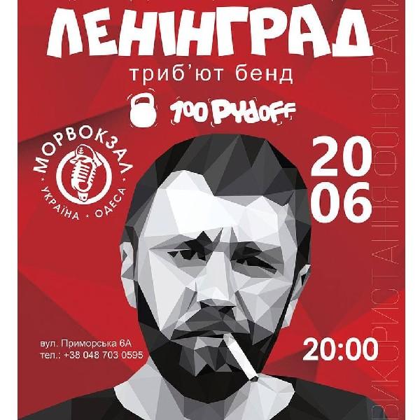 100PYDOFF – Tribute Band Ленінград
