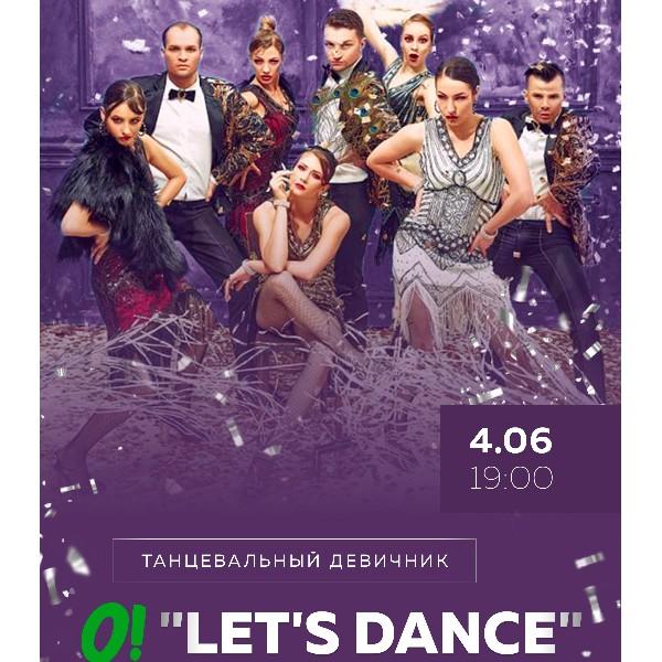 Танцевальный девичник «Let's dance»