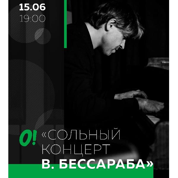 Сольный концерт В. Бессараба