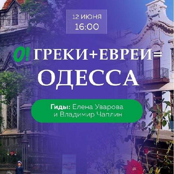 «Греки плюс евреи = Одесса» с Еленой Уваровой и Владимиром Чаплиным