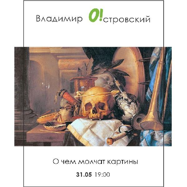 Владимир Островский «О чём молчат картины»