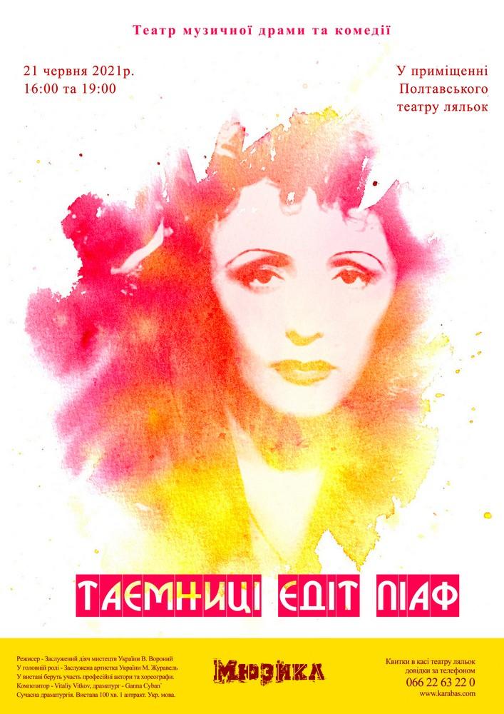 Купить билет на «Таємниці Едіт Піаф» в Полтавский театр кукол Велика зала
