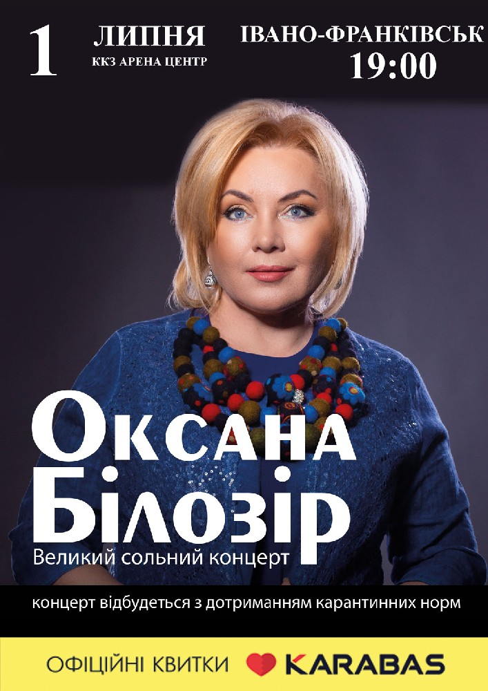 Купить билет на Оксана Білозір в ККЗ Арена-центр Новый зал