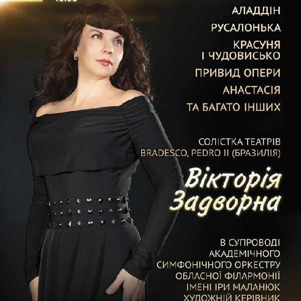 Академічний симфонічний оркестр. Вікторія Задворна. Мюзікл-хіти