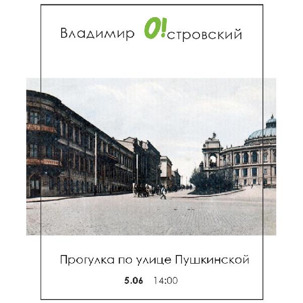 Владимир Островский. Прогулка по Пушкинской
