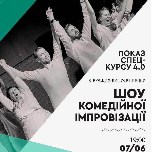 Показ лучших выпускников СПЕЦКУРСА 3.0