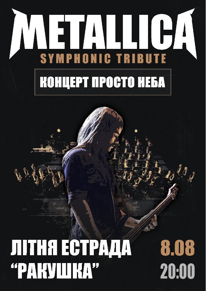 Купить билет на Metallica Symphonic Tribute: Концерт Просто Неба в Летняя Эстрада Ракушка Летний театр Ракушка