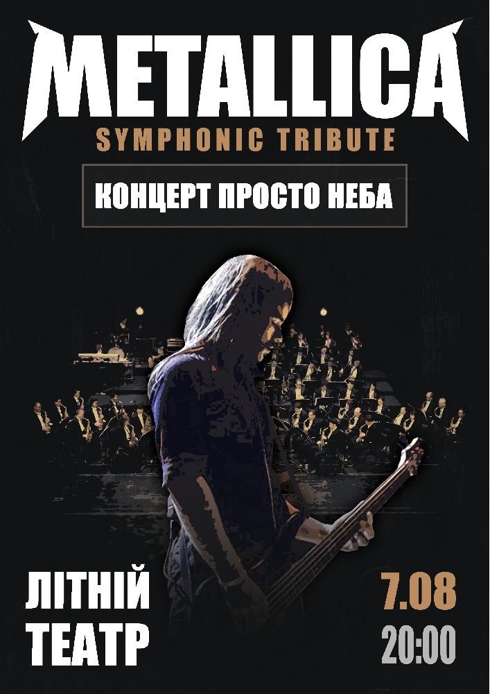 Купить билет на Metallica Symphonic Tribute: Концерт Просто Неба в Летний Театр Летний Театр